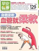 早安健康特刊(27):身體柔軟血管就柔軟