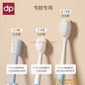 4隻裝 嬰兒童牙刷寶寶專用1-2-3-4-5-6軟毛一歲半以上乳牙膏套裝【小獅子】