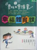 【書寶二手書T8/親子_JCM】幸福體育課,會玩又會讀書_王梅