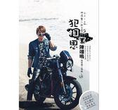 陳翊鳴 犯相思 CD附DVD (OS小舖)