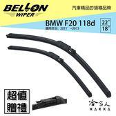 BELLON BMW F20 118d 專用雨刷 12~15年 免運 贈雨刷精 原廠型專用雨刷 22 * 18吋 哈家人