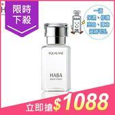日本 HABA 純海角鯊精純液(30ml)【小三美日】$1280