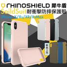 犀牛盾 SolidSuit iPhone Xs XR Xs MAX 耐衝擊 防摔 背蓋 保護殼 手機殼