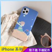 星星王子 iPhone XS XSMax XR i7 i8 i6 i6s plus 霧面手機殼 卡通手機套 保護殼保護套 磨砂軟殼 全包防摔殼
