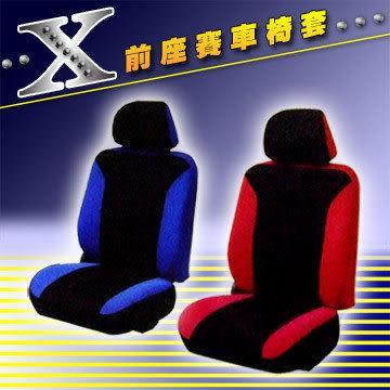 熱血X  賽車椅套 前座賽車椅套(單入-酷炫藍色)汽車椅套 前座椅套 蝦皮24h