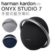 【5/5-17全館滿3000折100】harman/kardon Onyx Studio 7 2021 全新無線藍牙喇叭 可串聯 Onyx6新一代