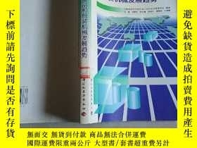 二手書博民逛書店罕見未來十年中國食品和包裝機械發展趨勢Y15270 中國食品和包