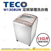 含拆箱定位+舊機回收 東元 TECO W1308UW 定頻 單槽 洗衣機 13kg 公司貨 不鏽鋼內槽 槽洗淨功能