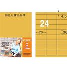 【奇奇文具】龍德 LD-826-M-C金色24格三用標籤15入