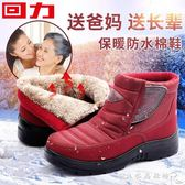 女鞋保暖棉鞋女中老年人保暖雪地棉靴加絨冬季防水高幫靴子女 CR水晶鞋坊