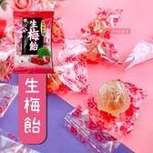 日本 現貨 生梅飴 85g 梅子 果肉 糖果 零食