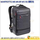 附雨衣 Manfrotto MB MN-BP-MV-50 曼哈頓 雙肩後背相機包 正成公司貨 相機包 攝影包