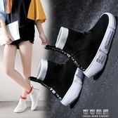 嘻哈襪子鞋女韓版ulzzang百搭夏秋季厚底休閒街舞高幫鞋 可可鞋櫃