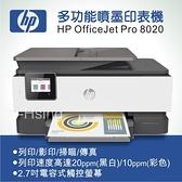 HP OfficeJet Pro 8020 多功能事務機 商用噴墨印表機