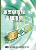 (二手書)表面與薄膜處理技術(修訂版)