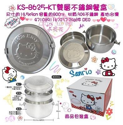 小花花日本精品Hello Kitty雙層不繡鋼餐盒雙層設計飯菜食物不混淆精美彩盒包裝自用送禮兩相宜~8