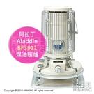 日本代購 空運 日本製 Aladdin 阿拉丁 BF3911 煤油暖爐 經典款 對震自動消火 5坪 4.1L油箱 白色
