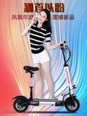 電動車 鳳凰鋰電池電動滑板車成人折疊小型電瓶車代步車男女迷妳電動車 igo 宜品居家館