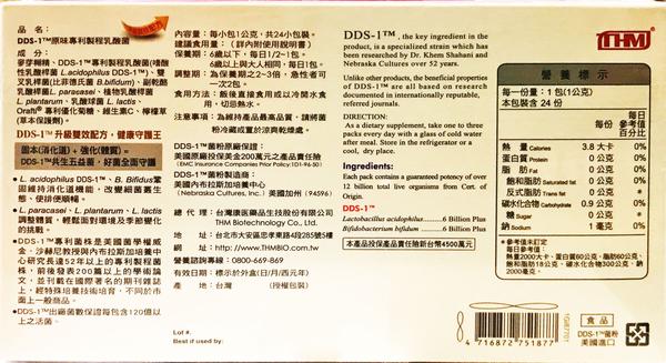【送6包 市價300】台灣康醫 康富 DDS-1™ (24包/盒) 專利益生菌120億