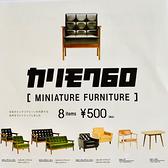 1-2月特價 KARIMOKU 盒玩 60 袖珍家具 共八種 單售 45561 TOYeGO 玩具e哥