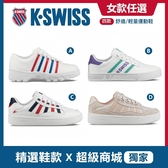 K-SWISS 流行美式x經典進化運動鞋-女鞋-共四款