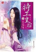 特工皇后5:新桃色危機(完)