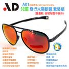 AD A01 兒童飛行太陽眼鏡  紅彩多層鍍膜鏡片 套裝組,合格證號:D63938