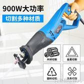 電鋸往復鋸 往復鋸電動馬刀鋸電鋸家用多功能木工電鋸子手提金屬切割機  MKS克萊爾