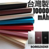 [富廉網] BOREGOLDEN IS-101 10000mAh 鋁合金超薄行動電源(祥昱國際)