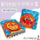JJOVCE布書 獅子撕不破立體書床邊故事嬰兒玩具-JoyBaby