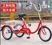 中老年人力三輪車老人代步自行車成人用買菜休閒康體車腳踏車 千千女鞋YXS