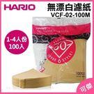 咖啡用具 HARIO VCF-02-100M 1-4人份 無漂白錐型濾紙~100張~產地:日本 .直接進口.較深色品質佳