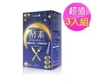 Simply 夜間代謝酵素錠30錠 x 3罐 (含防偽貼紙)
