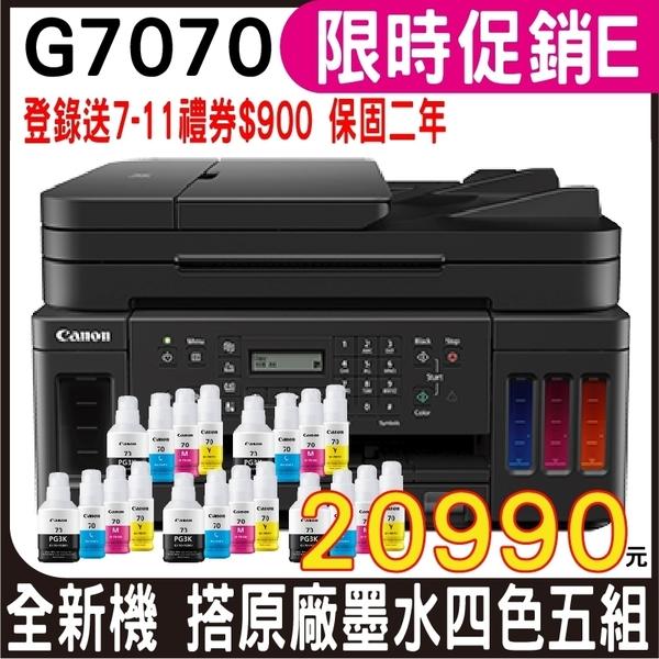 【搭GI-70原廠墨水四色五組】Canon PIXMA G7070 商用連供傳真複合機 登入送禮卷 保固兩年