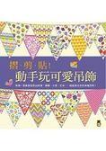 摺、剪、貼!動手玩可愛吊飾:每撕一張紙就能做出彩旗、蝴蝶、小鳥、花朵??輕鬆美化