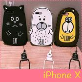 【萌萌噠】iPhone X/XS (5.8吋)  日韓可愛卡通 海豹獅子貓咪保護殼 全包矽膠軟殼 手機殼 外殼 附掛繩