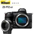[分期0利率] Nikon Z5 單機身 + FTZ轉接環 總代理公司貨 德寶光學 Z50 Z5 Z6 Z7 登錄送郵政禮券4000