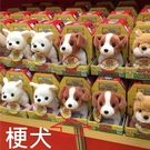 *幼之圓*日本IWAYA 甜甜屋-電動小梗犬~可愛電子小寵物狗~