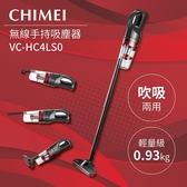 領200元現折 限時優惠價 CHIMEI 奇美 VC-HC4LS0 無線手持吸塵器 附地板刷、毛刷、軟管