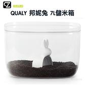 QUALY 邦妮兔儲米箱7L 米罐儲物罐儲物箱食物罐食品罐穀物罐廚房收納盒置物盒