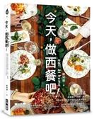 Eat!at home今天,做西餐吧! :藍帶大廚教你只需簡單備料、烹調、擺盤,新手也能快..