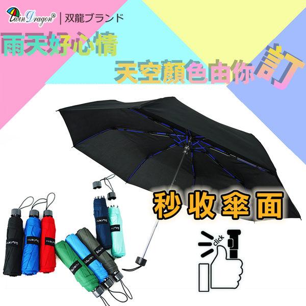 秒收傘面 雨天好心情,天空顏色由你訂-超潑水傘布/玻纖/超輕量防風雨傘【JoAnne就愛你】B6016-A