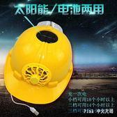 夏季風扇帽子遮陽成人工地安全帽帶風扇充電式太陽能風扇帽防曬 nm2834 【Pink 中大尺碼】
