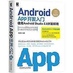 簡體書-十日到貨 R3Y【Android App開發入門:使用Android Studio 2.X開發環境 第2版】 9787...