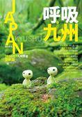 (二手書)呼吸九州:九州旅遊2016-17全新版
