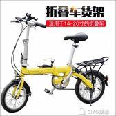 14-20寸折疊腳踏車貨架鋁合金尾架騎行裝備可載人貨架後座配件igo ciyo黛雅