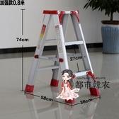 梯子工具加寬加厚2 米鋁合金雙側工程人字家用伸縮升降多 折疊樓梯T