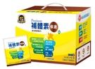 補體素慎選0(粉體)蛋白質管理配方食品45g*30包/盒 *維康*