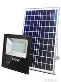 太陽能燈戶外100W超亮防水投光燈家用室內外新農村鄉村庭院燈路燈QM『摩登大道』