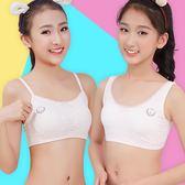 內衣 少女文胸內衣發育期初中高中學生14-15-16歲無鋼圈夏季小背心棉